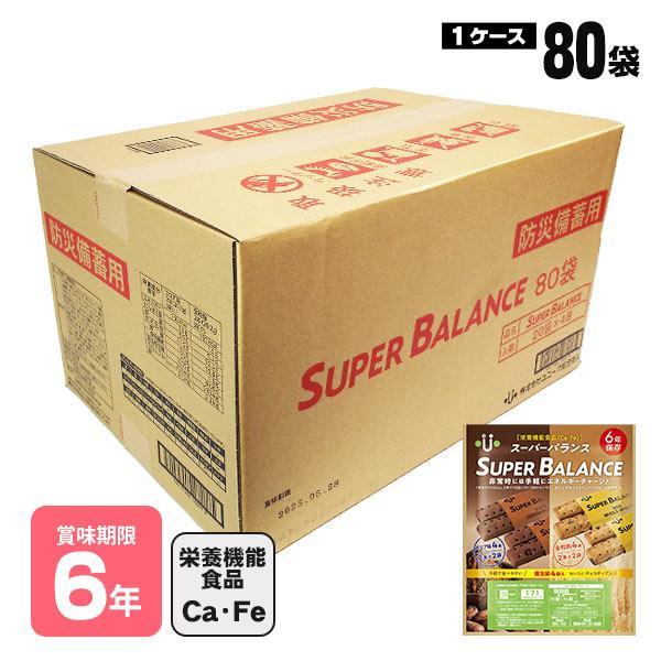 6年保存非常食 スーパーバランス SUPER BALANCE ココア 全粒粉 クッキー 保存食 ビスケット 携帯食 箱売り80個セット【賞味期限2027年4月29日迄】