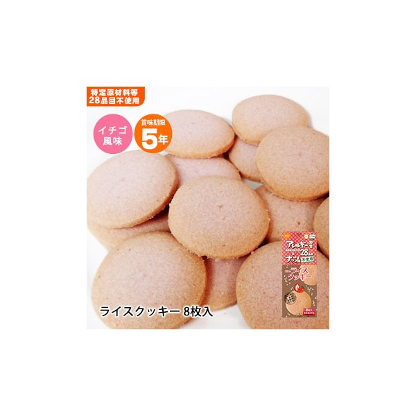 非常食尾西のライスクッキー8枚入 いちご味 米粉クッキー ビスケット 保存食 お菓子