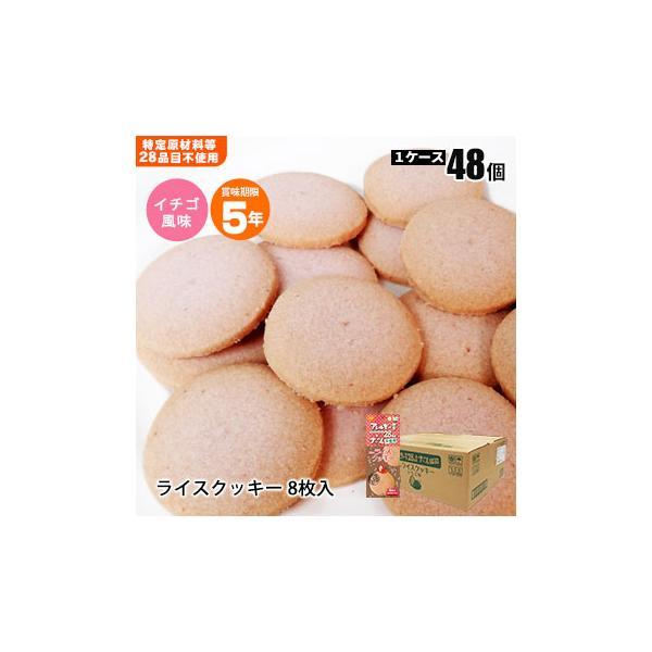 非常食尾西のライスクッキー8枚入 いちご味 48個セット 米粉クッキー ビスケット 保存食 お菓子
