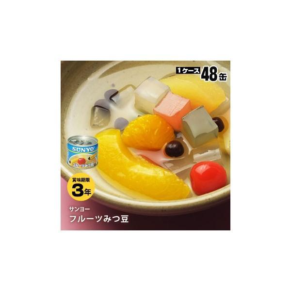 非常食 保存食 サンヨー堂 フルーツみつ豆 8号130g 48缶セット