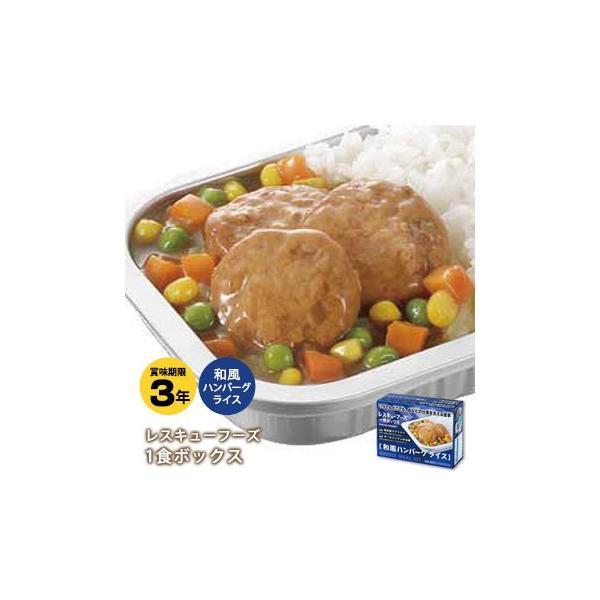 非常食 保存食 レトルト非常食レスキューフーズ1食ボックス 和風ハンバーグライス 加熱セット ホリカフーズ