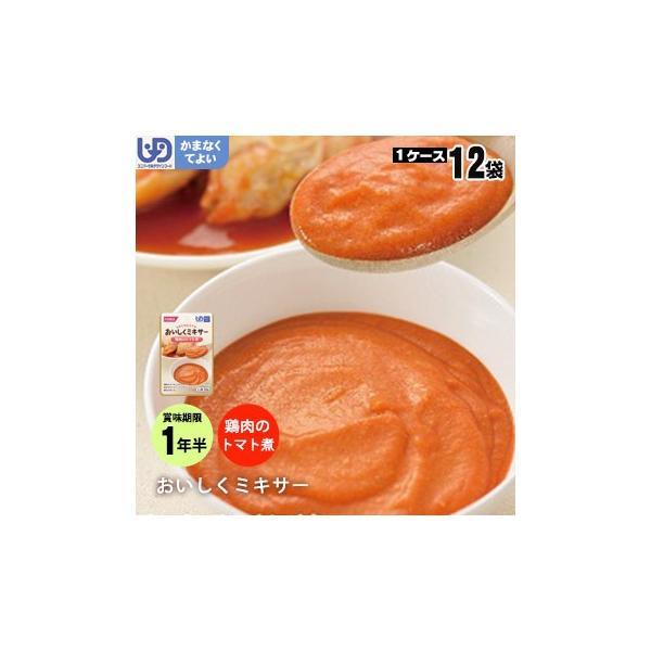 介護食 おいしくミキサー 主菜 鶏肉のトマト煮×12袋セット お取り寄せ商品:一週間程度 鳥肉 ホリカフーズ レトルトミキサー食 噛まなくてよい