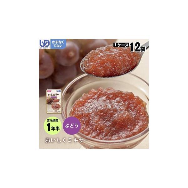 介護食 おいしくミキサー デザート ぶどう×12袋セット お取り寄せ商品:一週間程度 葡萄 フルーツ ホリカフーズ レトルトミキサー食 噛まなくてよい