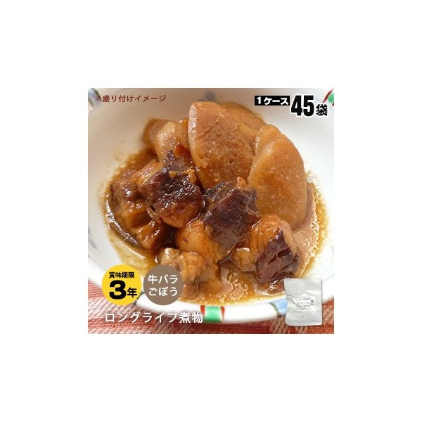 非常食 保存食 レトルト和惣菜 牛バラごぼう120g[45袋=15×3箱] ロングライフ