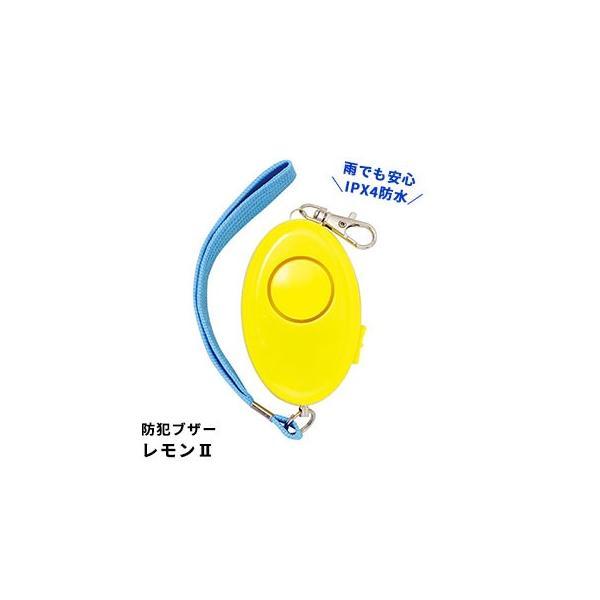 防犯ブザー レモン2 生活防水 IPX4 92dB 防犯アラーム (財)全国防犯協会連合会 優良防犯ブザー推奨品 子ども向け 電池式