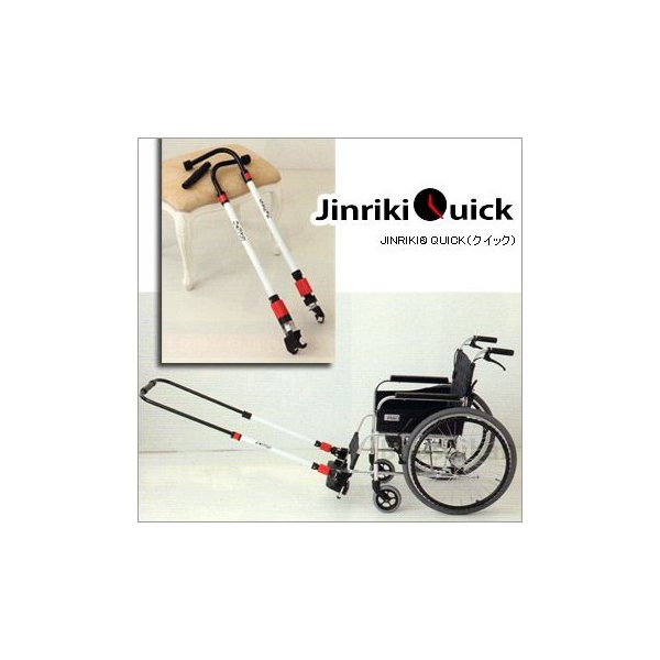 JINRIKI QUICK けん引式車いす補助装置 ジンリキクイック 災害 救助 避難 救出 担架 リヤカー