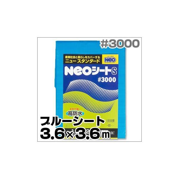 防水シート ブルーシート 3.6×3.6m 萩原工業 NEOシート #3000
