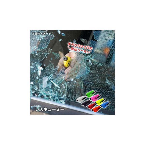 自動車用緊急脱出・救出ツール レスキューミー 脱出ハンマー シートベルトカッター Resqme社製 車 防災グッズ ウィンドウクラッシャー[M便 1/5]