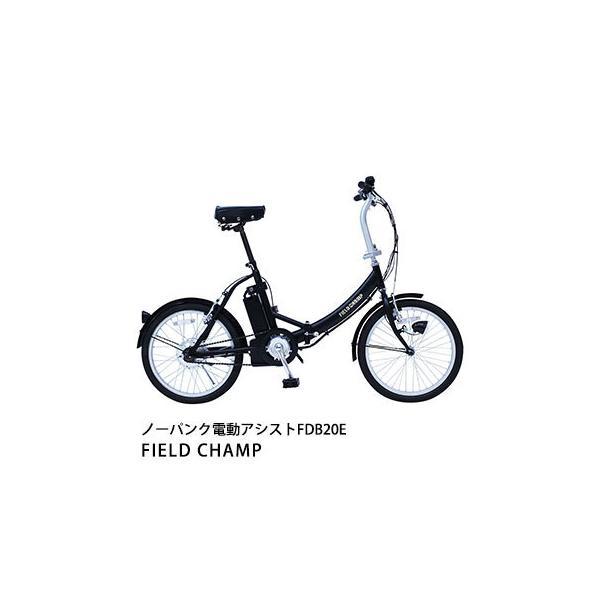 ノーパンク電動アシスト折り畳み自転車FIELD CHAMP FDB20E 折りたたみ 20インチ 電動自転車 アシスト自転車