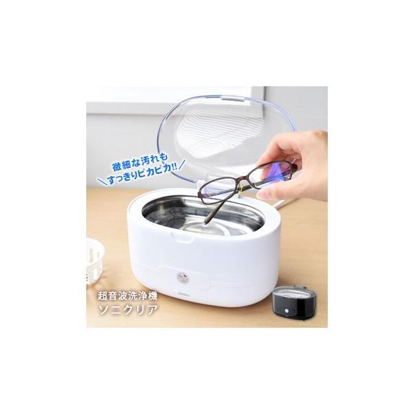 超音波洗浄機 ソニクリア ホワイト UC-500WT ブラック UC-600BK 貴金属・入れ歯洗浄