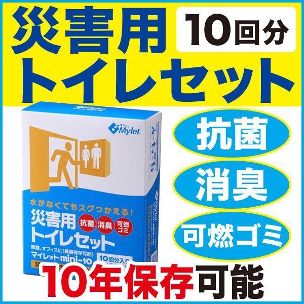 防災グッズ 簡易トイレ マイレット mini 10(防災グッズ 非常用簡易 トイレ 非常用 災害用 )|bousaikeikaku