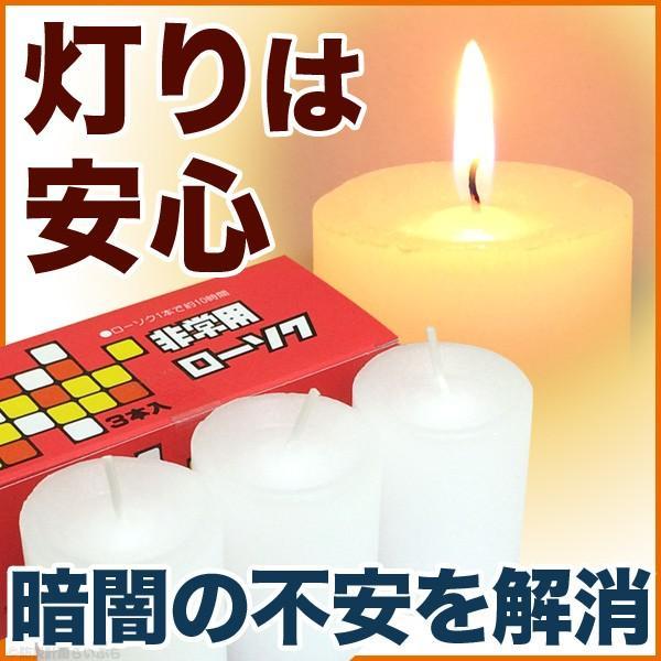 防災グッズ 非常用ローソク 3本入 災害用ろうそく(防災用品 停電対策)|bousaikeikaku|02