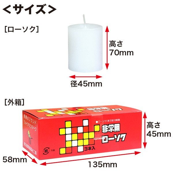 防災グッズ 非常用ローソク 3本入 災害用ろうそく(防災用品 停電対策)|bousaikeikaku|03
