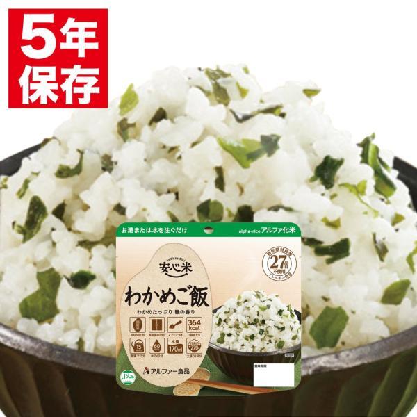 非常食 アルファ米 安心米 わかめご飯(防災用品 保存食 長期保存食) bousaikeikaku