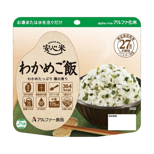 非常食 アルファ米 安心米 わかめご飯(防災用品 保存食 長期保存食) bousaikeikaku 02