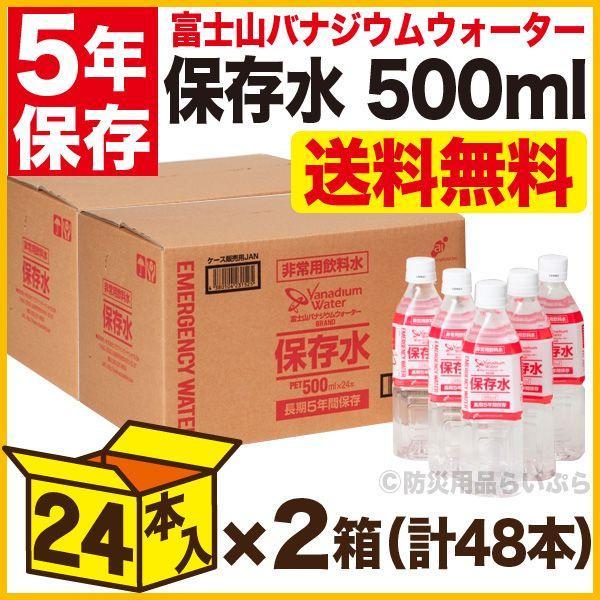 非常用飲料水(5年保存) 500ml 24本×2箱(計48本) 富士山バナジウムウォーターブランド 保存水 保存食|bousaikeikaku