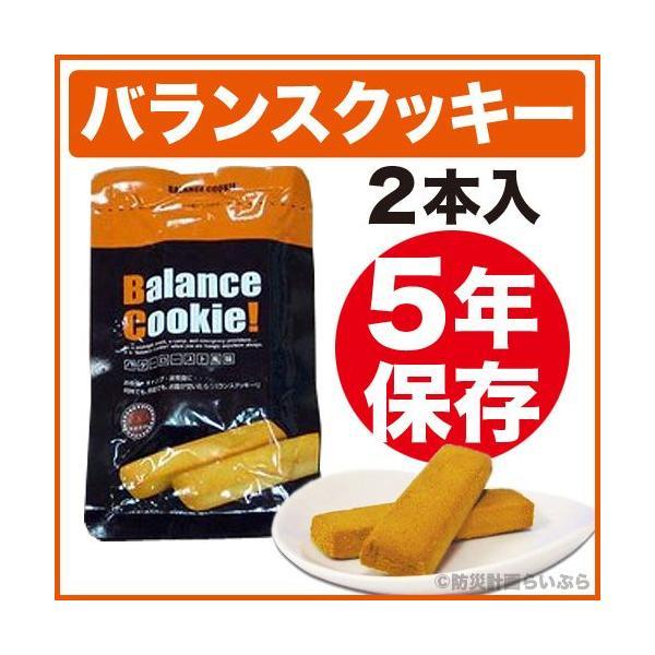 (非常食・保存食)バランスクッキー 2本入り|bousaikeikaku