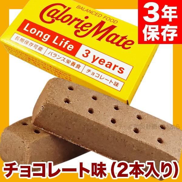 非常食 保存食 カロリーメイト ロングライフ 2本入 チョコレート味|bousaikeikaku