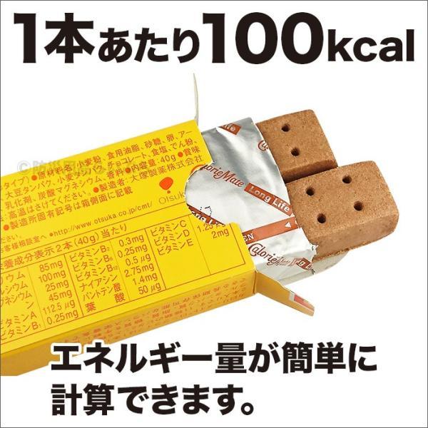 非常食 保存食 カロリーメイト ロングライフ 2本入 チョコレート味|bousaikeikaku|03