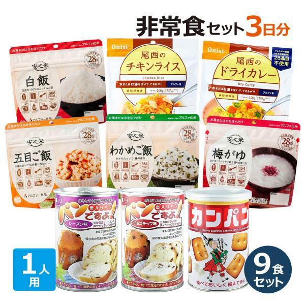 非常食 保存食セット 3日分 1人用(備蓄食料 アルファ米 カンパン パン)