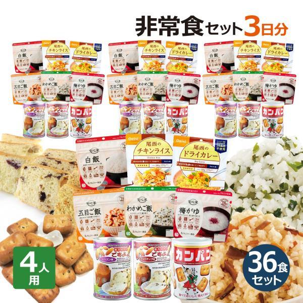 防災グッズ セット 4人用/非常食 3日分(36食)セット(防災セット 防災用品 保存食 アルファ米 カンパン パン)|bousaikeikaku