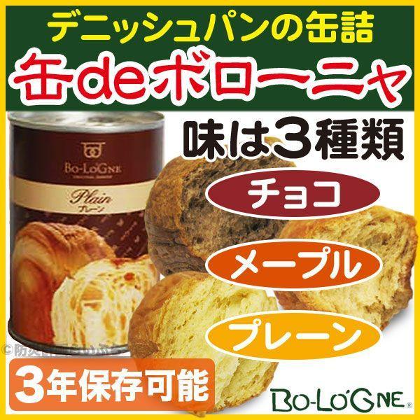 防災グッズ 缶deボローニャ パンの缶詰 (非常食、保存食、防災用品 デニッシュ)|bousaikeikaku