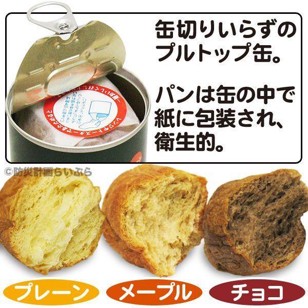 防災グッズ 缶deボローニャ パンの缶詰 (非常食、保存食、防災用品 デニッシュ)|bousaikeikaku|02
