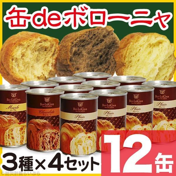 非常食 缶deボローニャ パンの缶詰 12缶セット(保存食、防災グッズ)|bousaikeikaku