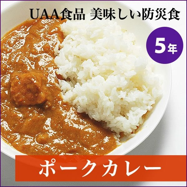 UAA食品 美味しい防災食 ポークカレー