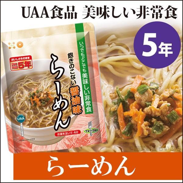 UAA食品 美味しい非常食 らーめん