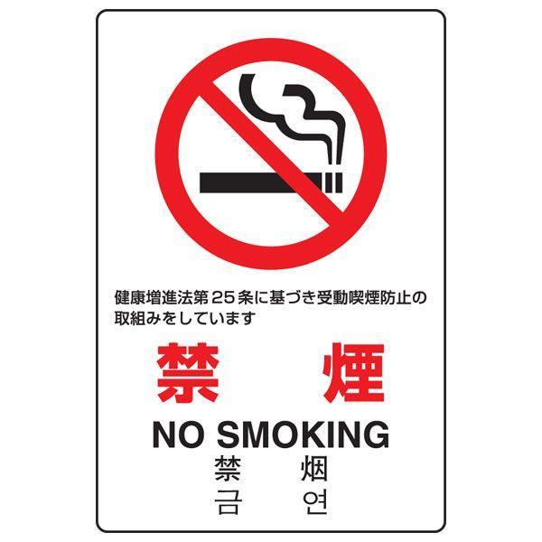 JIS規格安全標識 禁煙 NO SMOKING ユニット 803-131A