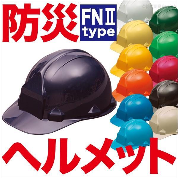 作業用 工事用 防災 KAGA ヘルメット FNII-1 FN2-1(ライナー無) 建築土木用、電気設備用、アメリカン型型 国家検定合格品