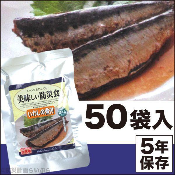 美味しい防災食 いわしの煮付 50袋入(非常食 長期保存食 災害用 5年保存 レトルト)