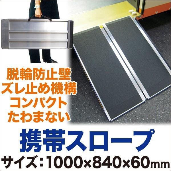 携帯スロープ FKS10-1000A【介護、福祉、介助、バリアフリー、高齢者】|bousaikeikaku