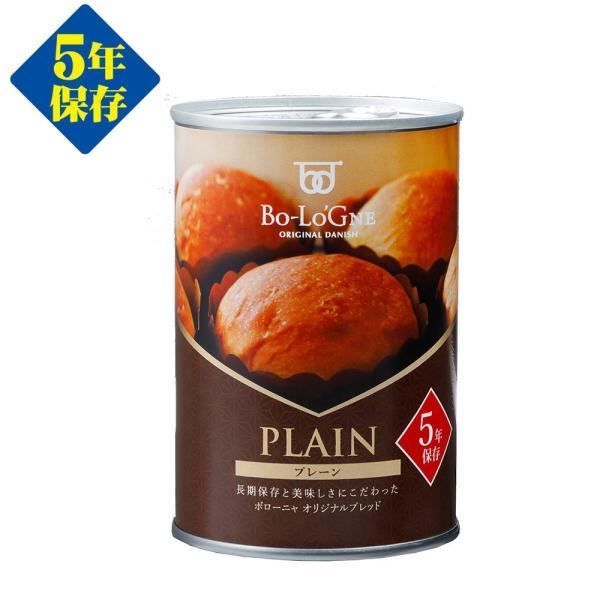 非常食 備蓄deボローニャ プレーン ブリオッシュタイプ パンの缶詰(防災 防災グッズ 保存食 5年保存)