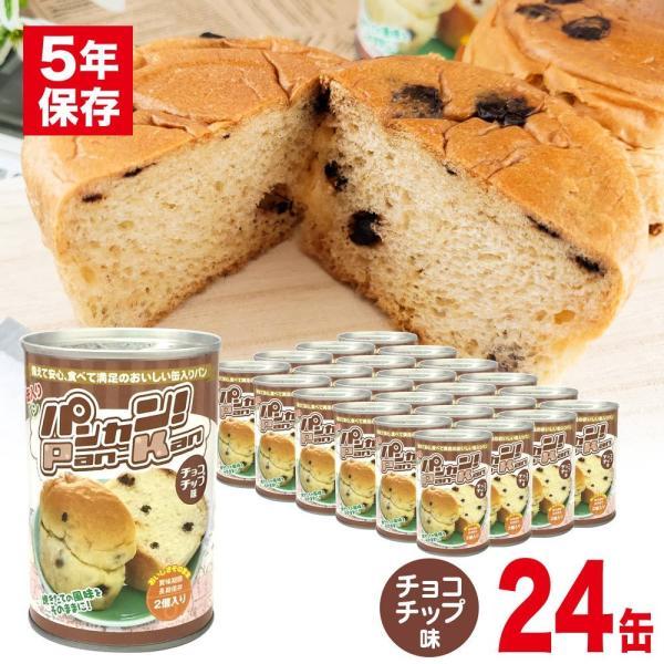 防災 パン 缶詰 缶入りパン パンカン! チョコチップ味 24缶入(非常食、保存食)|bousaikeikaku