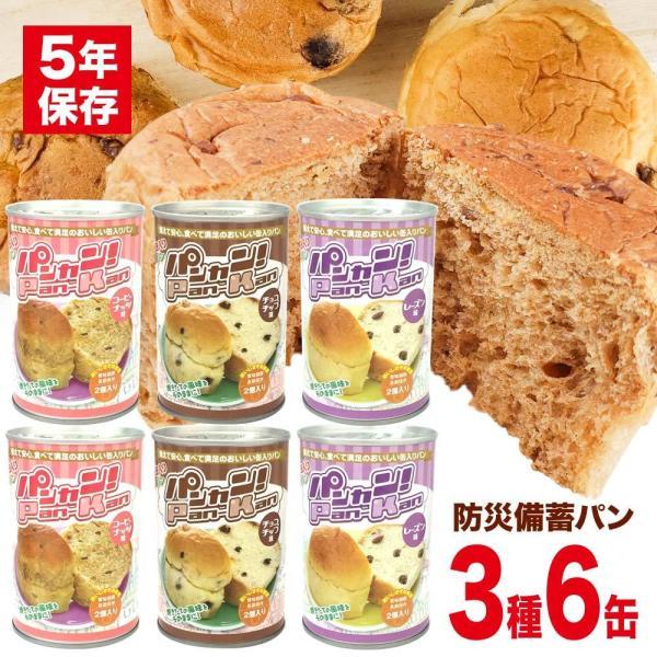 備蓄 非常食 パンの缶詰 パンカン! 缶入りパン ×6缶セット (保存食 5年保存)