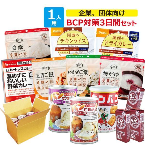 企業、団体向け 3日間非常食備蓄 BCP対策セット 防災セット(5年保存 防災グッズ 備蓄品) bousaikeikaku
