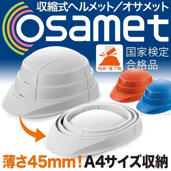防災用ヘルメット オサメット KGO-1(防災 ヘルメット 折りたたみ 防災グッズ 防災用品)|bousaikeikaku