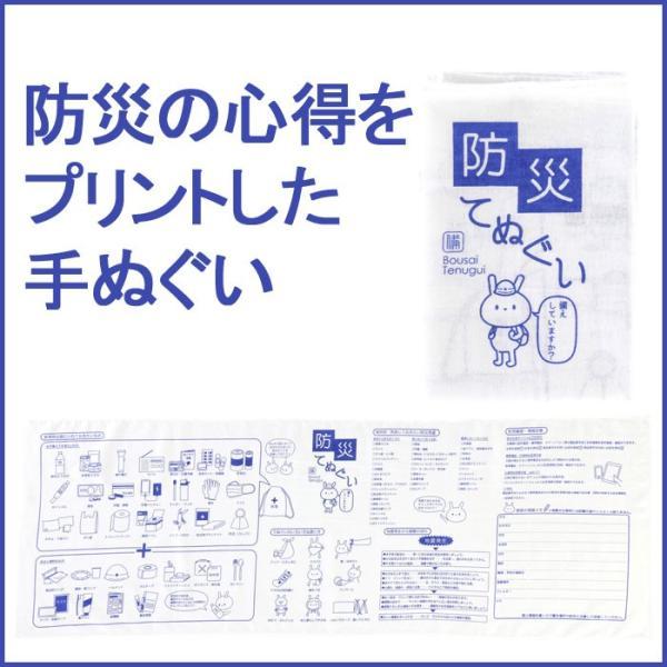 防災てぬぐい(防災グッズ 非常用持出し用品 災害備蓄品 手拭い タオル)|bousaikeikaku
