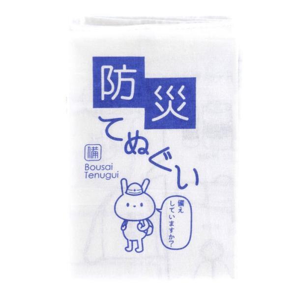 防災てぬぐい(防災グッズ 非常用持出し用品 災害備蓄品 手拭い タオル)|bousaikeikaku|03