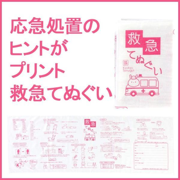 救急てぬぐい(防災グッズ 応急 応急処置 災害備蓄品 手拭い タオル)|bousaikeikaku