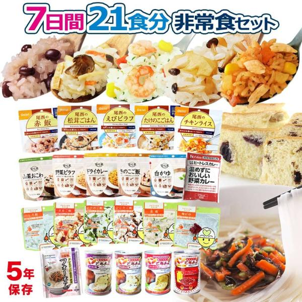 7日間21食分非常食セット(防災セット 防災用品 保存食 家族 家庭 災害 備蓄 食品 食料)|bousaikeikaku