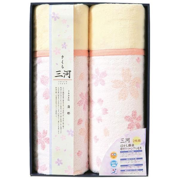 さくらJAPAN ぼかし捺染襟付リバーシブル毛布(2枚組)SMS0025503(寝具 ギフト セット)