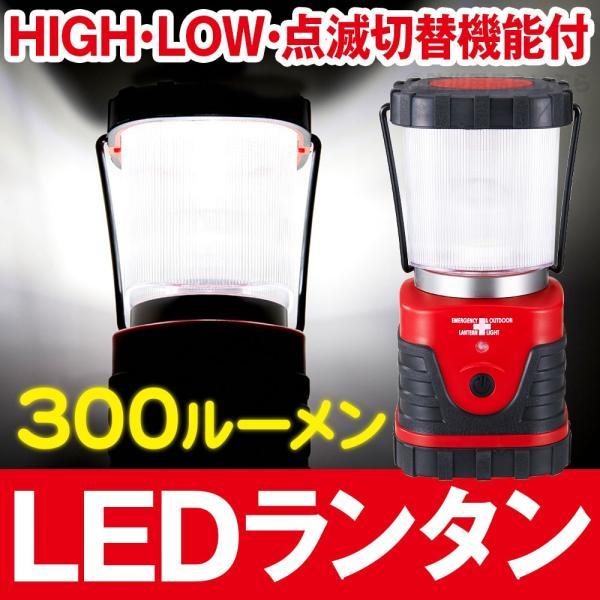 LEDランタン BL-35 300ルーメン(防災グッズ 防災用品 停電)|bousaikeikaku