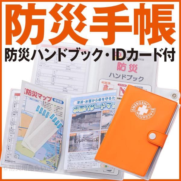防災手帳 BH-500(防災グッズ 避難生活 災害 緊急) bousaikeikaku