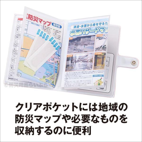 防災手帳 BH-500(防災グッズ 避難生活 災害 緊急) bousaikeikaku 02