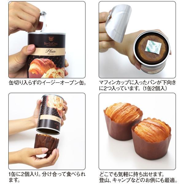 非常食 缶deボローニャ パンの缶詰 12缶セット(1缶2個入、保存食、防災グッズ)|bousaikeikaku|02
