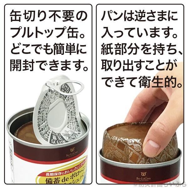 非常食 パン 備蓄 de ボローニャ 5年保存 12缶セット パンの缶詰 (保存食、防災グッズ)|bousaikeikaku|02