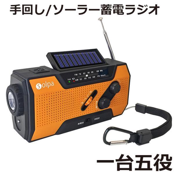 手回し/防災ラジオ チャージオ SL-090 蓄電 防災グッズ 防災セット 防災用品 多機能 ライト 3WAY 手回し ソーラー USB 充電
